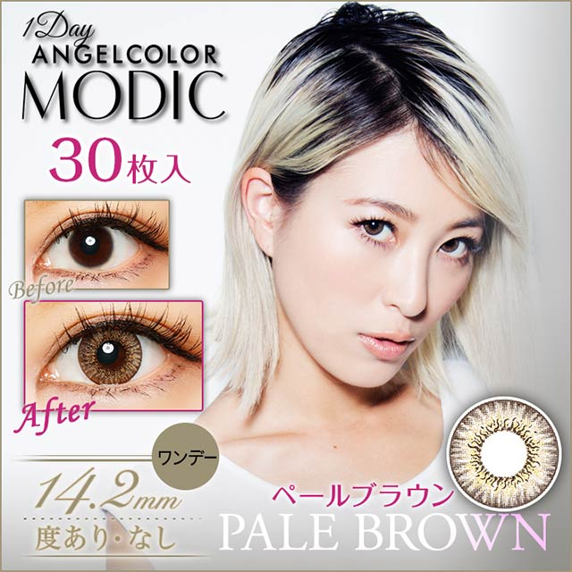 angel_modic1d_30mai_brown_color_main_640