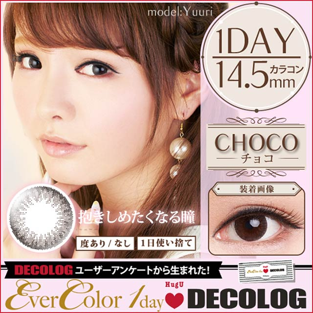 evercolor_HugU_choco_color_main_640