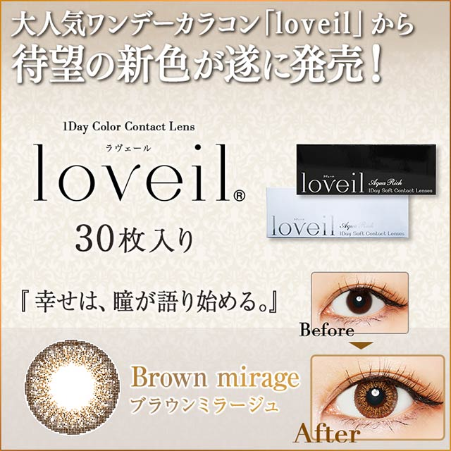 loveil30_bmirage_color_main_640