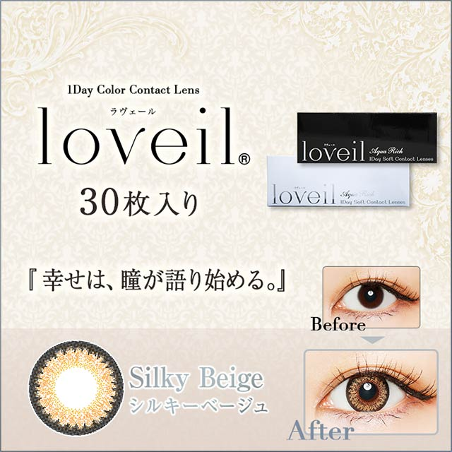 loveil30_sbeige_color_main_640