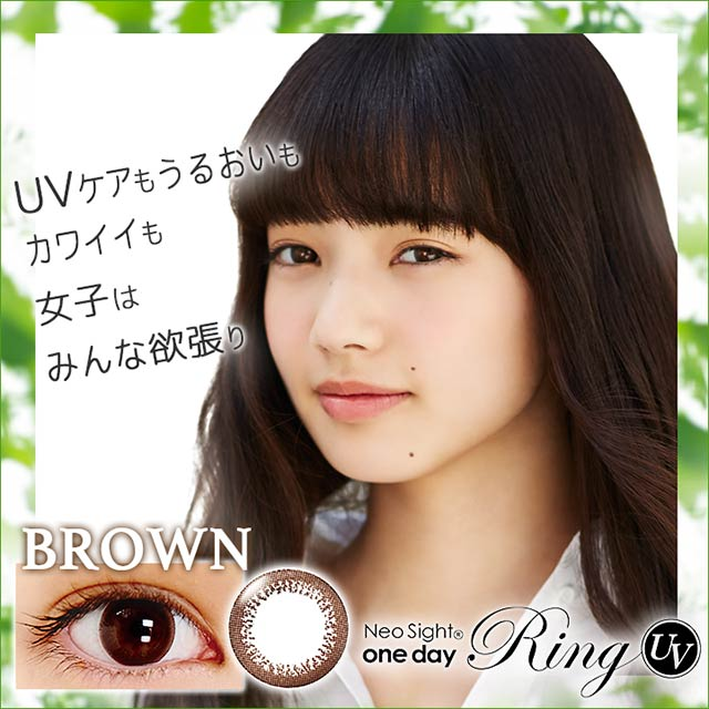 neosightbrown