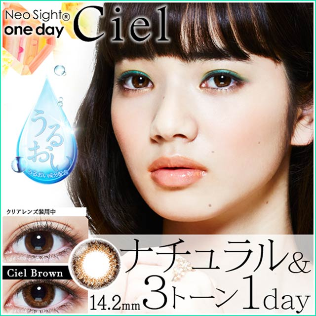 neosite_ciel_brown_color_main_640