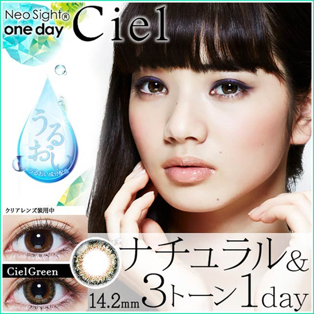 neosite_ciel_green_color_main_640