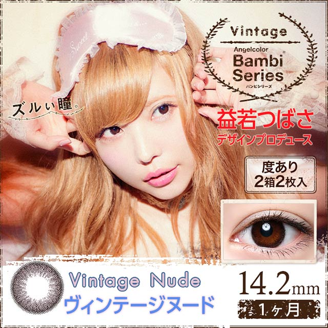 bambivintage_vnude_color_main_640