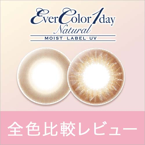 eyecatch_ec1d_natural_mois_allcolor