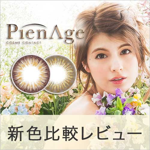 eyecatch_pienage_new_allcolor