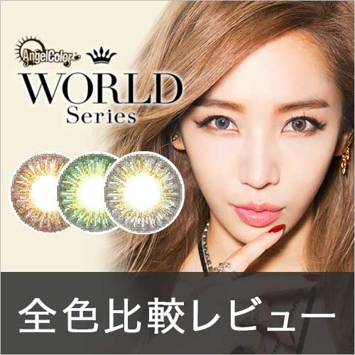 eyecatch_world_mon_allcolor