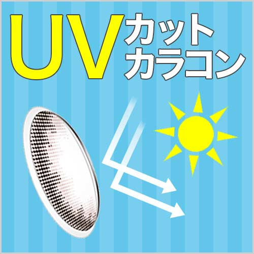 eyecatch_UV