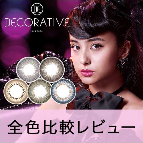 eyecatch_decorative1day_allcolor