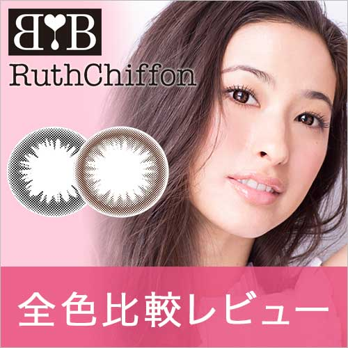 eyecatch_beeheartB_ruth_allcolor