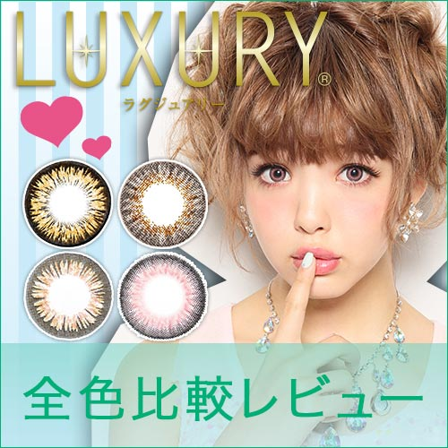 eyecatch_luxury_rich1day_allcolor