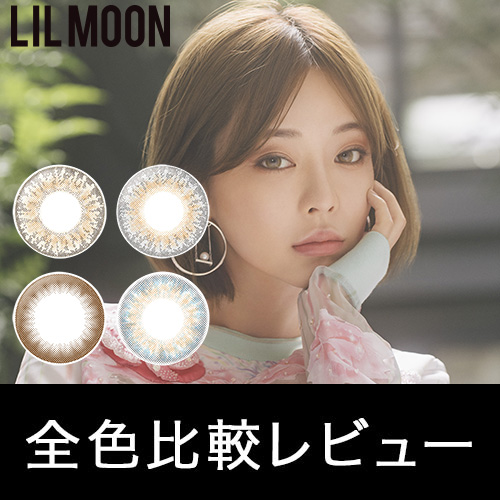 lilmoon_month_allcolor_2