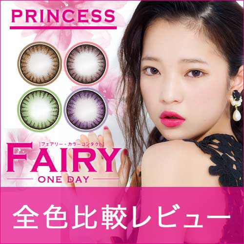 FAIRY-ONE-PRI_allcolor