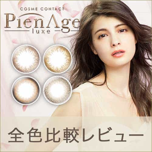PIENAGE-LUXE_allcolor