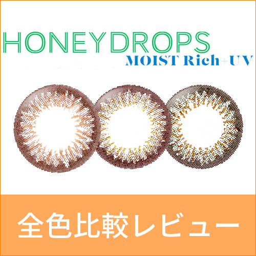 honeydrops_moist