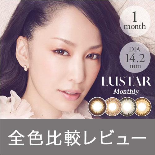 LUSTAR-Monthly_allcolor