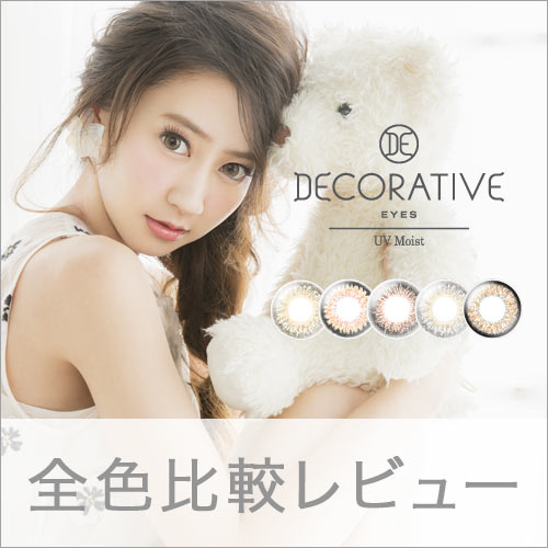 decorative-uv_allcolor