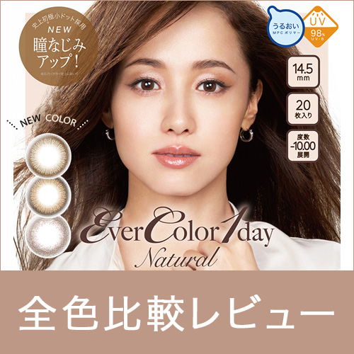 evercolor-natural_allcolor
