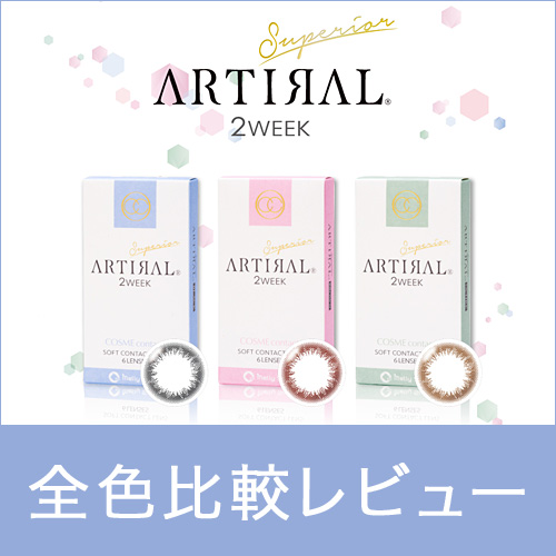 artiral-superior-2week-_allcolor