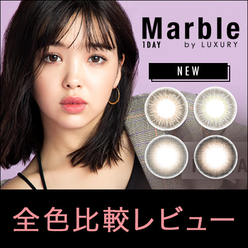Marble-by-LUXURY-1day_allcolor