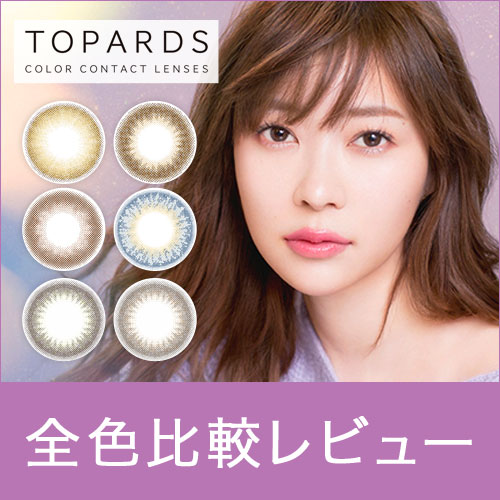 topards_allcolor