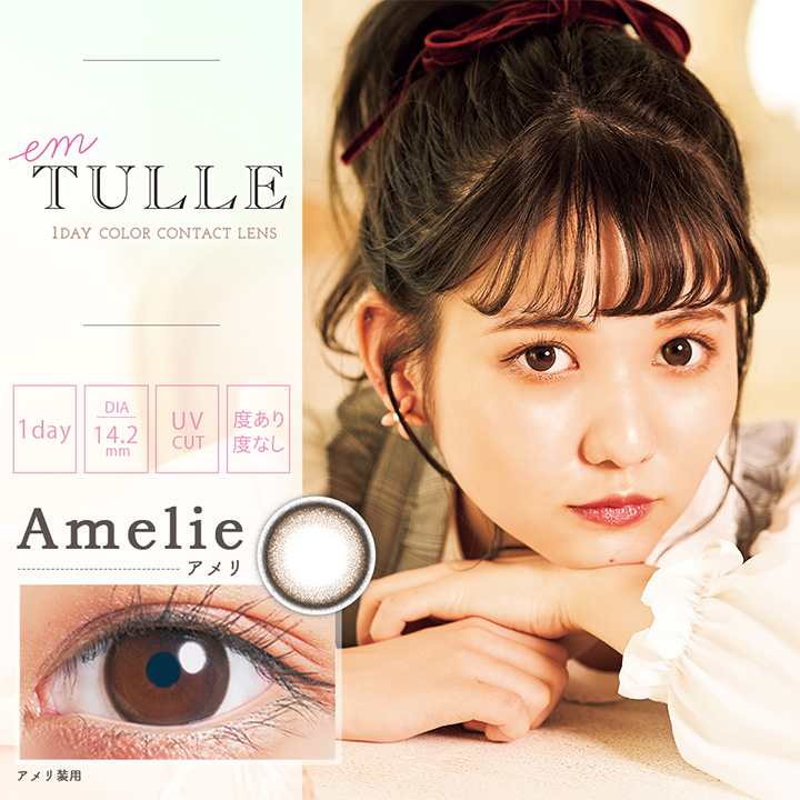 emTULLE アメリ