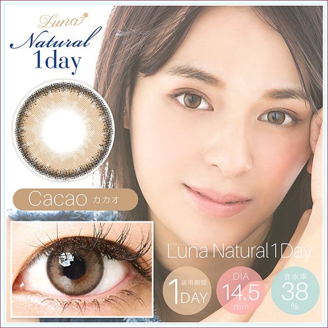 LUNA natural 1day カカオ