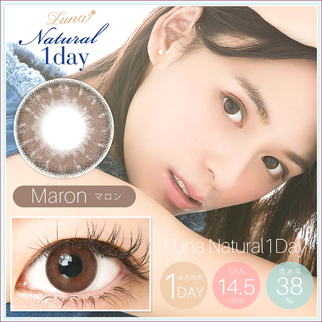 LUNA natural 1day マロン