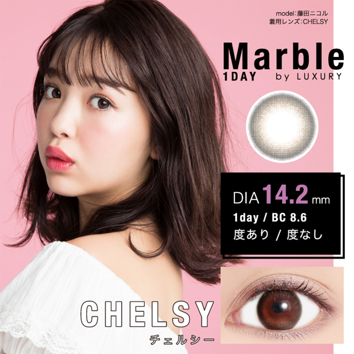 Marble by LUXURY 1day チェルシー 商品画像