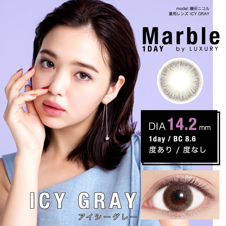Marble by LUXURY 1day アイシーグレー 商品画像
