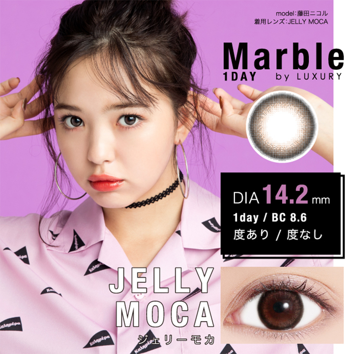 Marble by LUXURY 1day ジェリーモカ 商品画像
