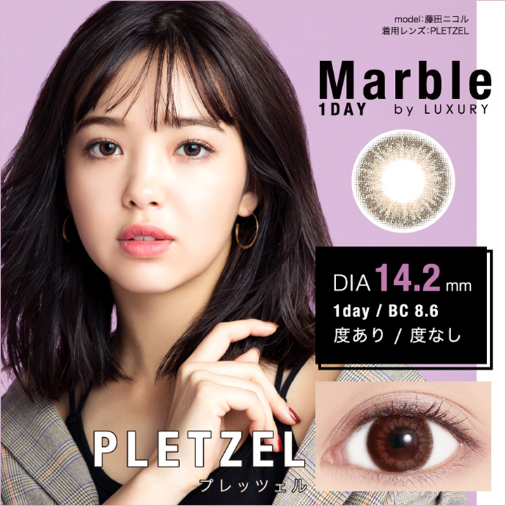 Marble by LUXURY 1day プレッツェル 商品画像
