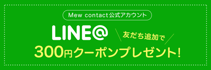 Mew contact 公式アカウント LINE@